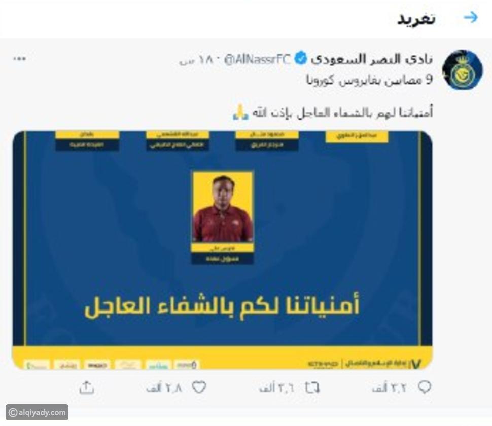 نادي النصر يُعلن عن إصابة 5 من لاعبيه بفيروس كورونا المُستجد