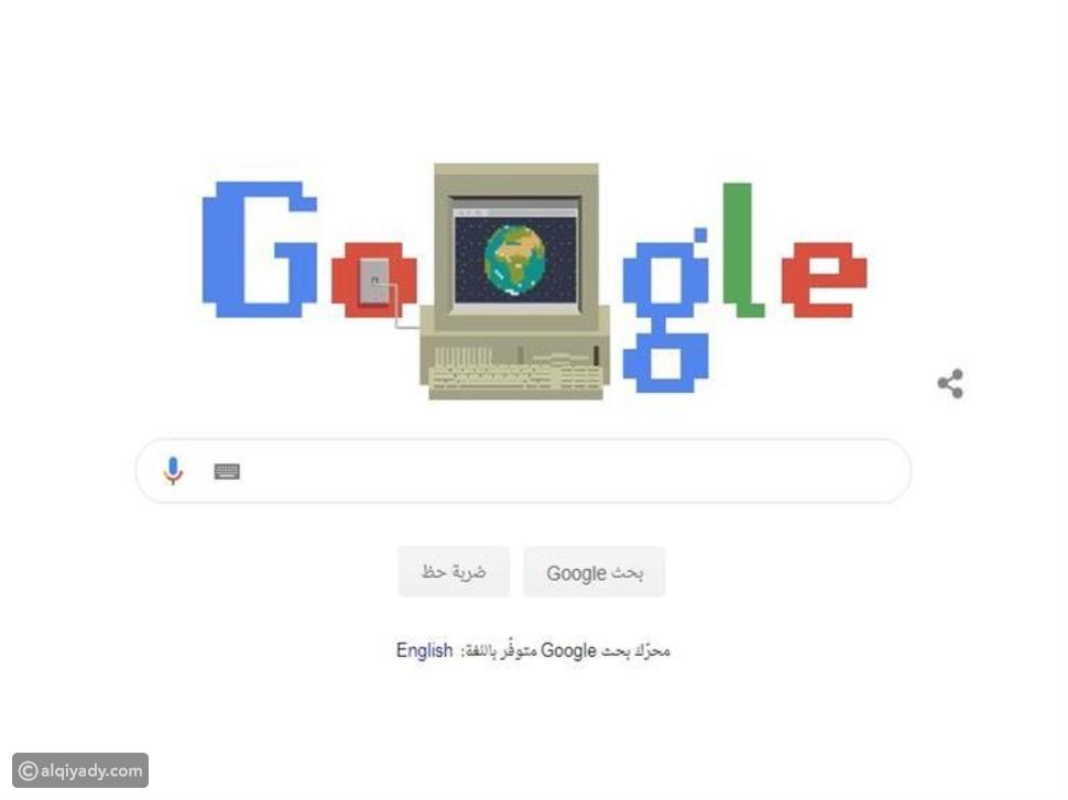 كيف احتفلت جوجل بذكرى تأسيس الشبكة العنكبوتية؟