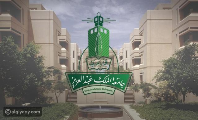 جامعة الملك عبدالعزيز تعلن نتائج الفرز الأخير للعام الجديد