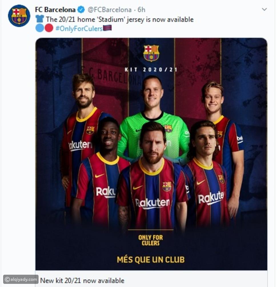 قميص برشلونة الجديد يكشف مفاجأة محيرة بشأن ميسي