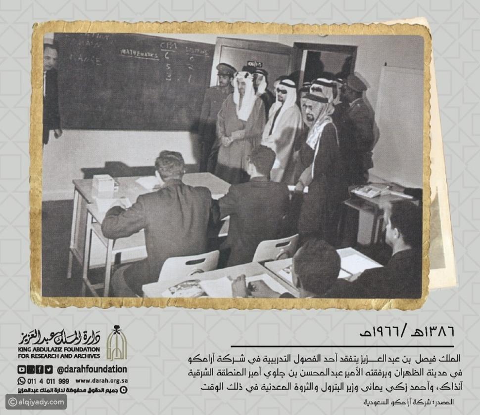 صورة تاريخية للملك فيصل من زيارته إلى شركة أرامكو