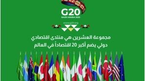 السعودية تدعو لقمة استثنائية افتراضية لمواجهة انتشار فيروس كورونا