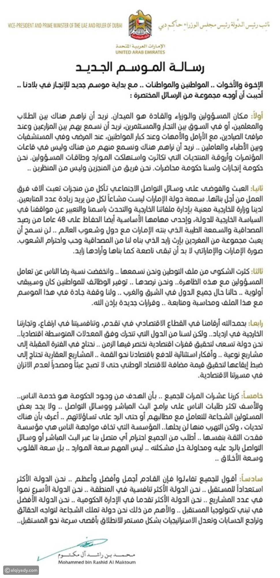 حاكم دبي محمد بن راشد يوجه رسائل صارمة ومحددة لمواطني ومسؤولي الإمارات