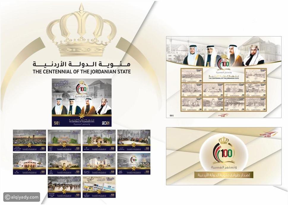 طوابع تذكارية جديدة بمناسبة مئوية الدولة الأردنية