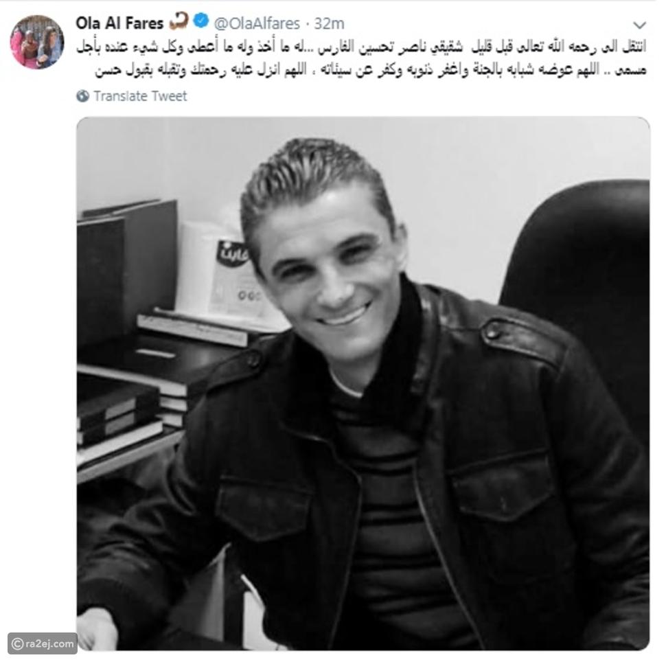 وفاة شقيق علا الفارس