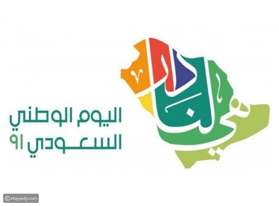 اليوم الوطني السعودي الحادي والتسعين