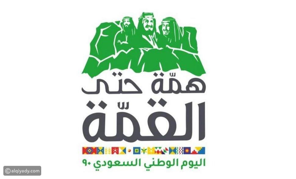 شعار اليوم الوطني السعودي 90
