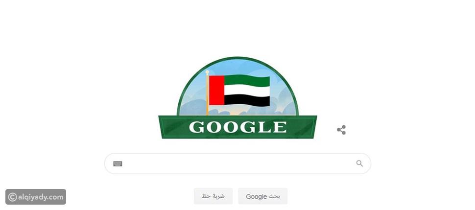 صورة: هكذا احتفل غوغل باليوم الوطني الإماراتي الـ 48