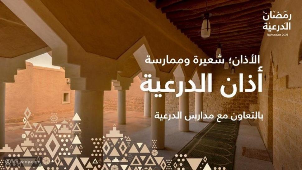 أذان الدرعية يومياً في رمضان بأصوات طلاب مدارسها