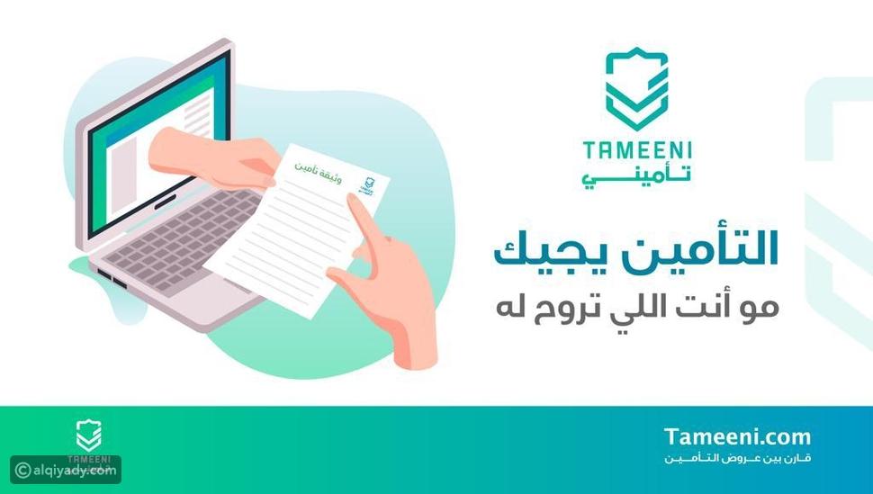 تأميني tameeni.. كل ماتريد معرفته لتأمين سيارتك في السعودية