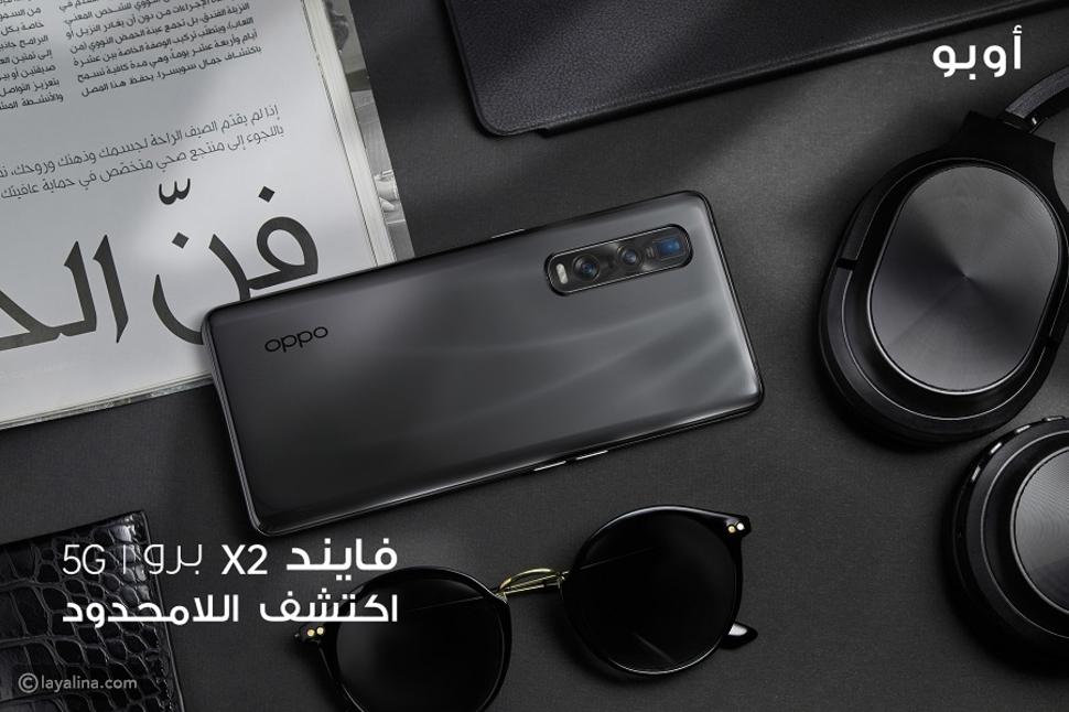 أوبو تطلق هاتفها الرائد فايند X2 برو في الإمارات بالشراكة مع اتصالات