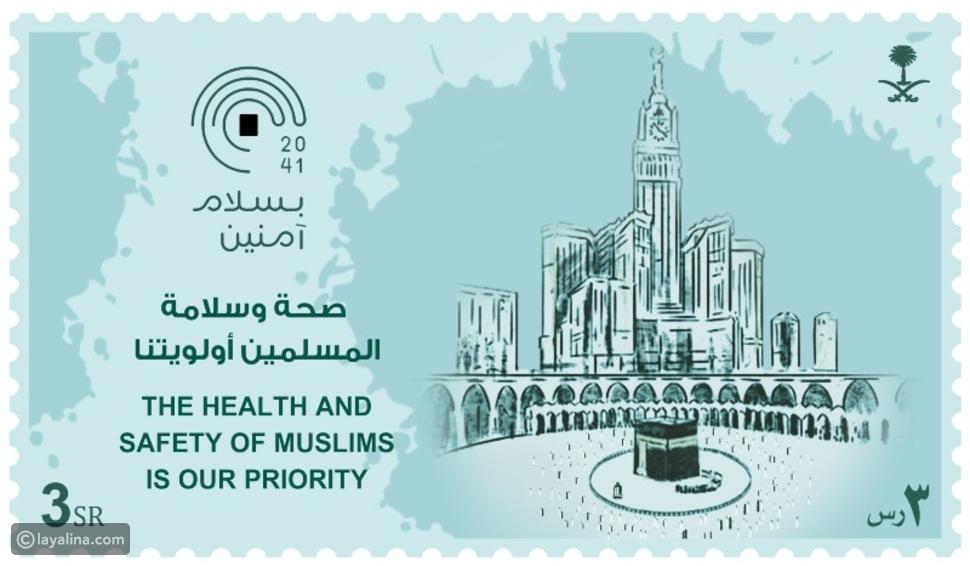طوابع البريد السعودي عن الحج: أول طابع صدر قبل أكثر من 40 عاماً