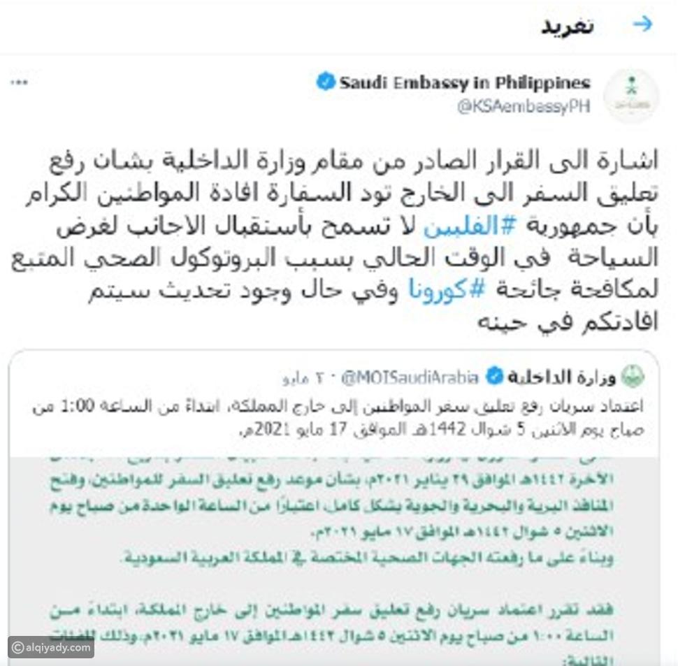 رفع تعليق سفر السعوديين للخارج وزيارة الفلبين ممنوعة