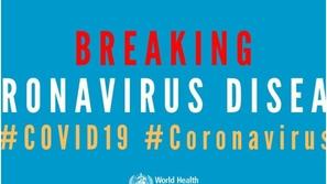 رسميًا.. منظمة الصحة العالمية تُعلن كورونا وباءً عالميًا