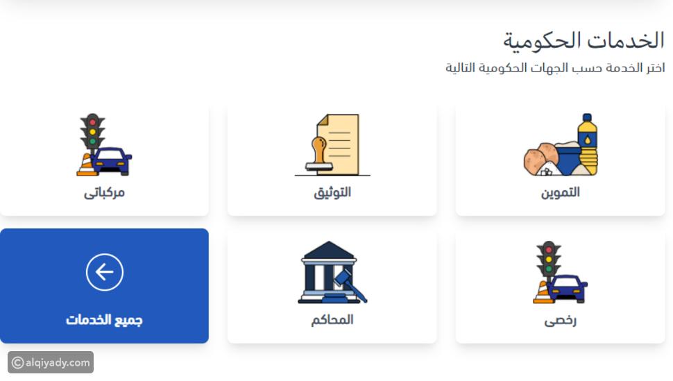 يقدم 70 خدمة للمواطنين: جولة في موقع خدمات مصر الرقمية