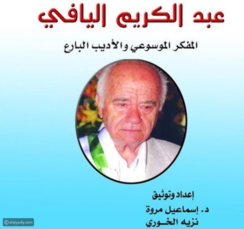 الهيئة العامة للكتاب السورية تكرم الأديب الراحل عبد الكريم اليافي