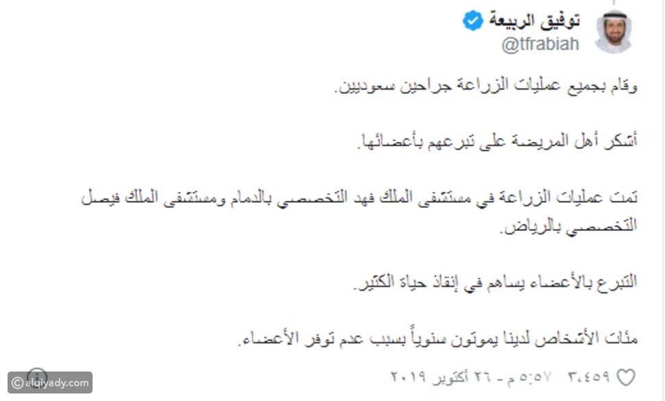 امرأة متوفاة تنقذ حياة 7 مرضى في السعودية