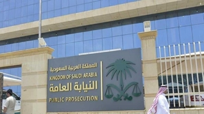 النيابة السعودية تحسم الجدل حول وجود مخطوفين آخرين لدى خاطفة الدمام