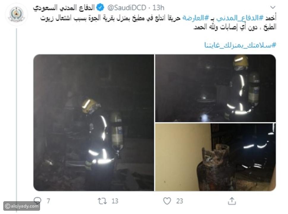 مكة: الدفاع المدني ينقذ امرأة من حريق في حي الشرائع