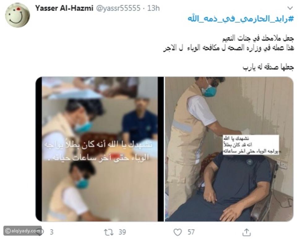 من هو رايد الحازمي الذي أشعل خبر وفاته تويتر؟