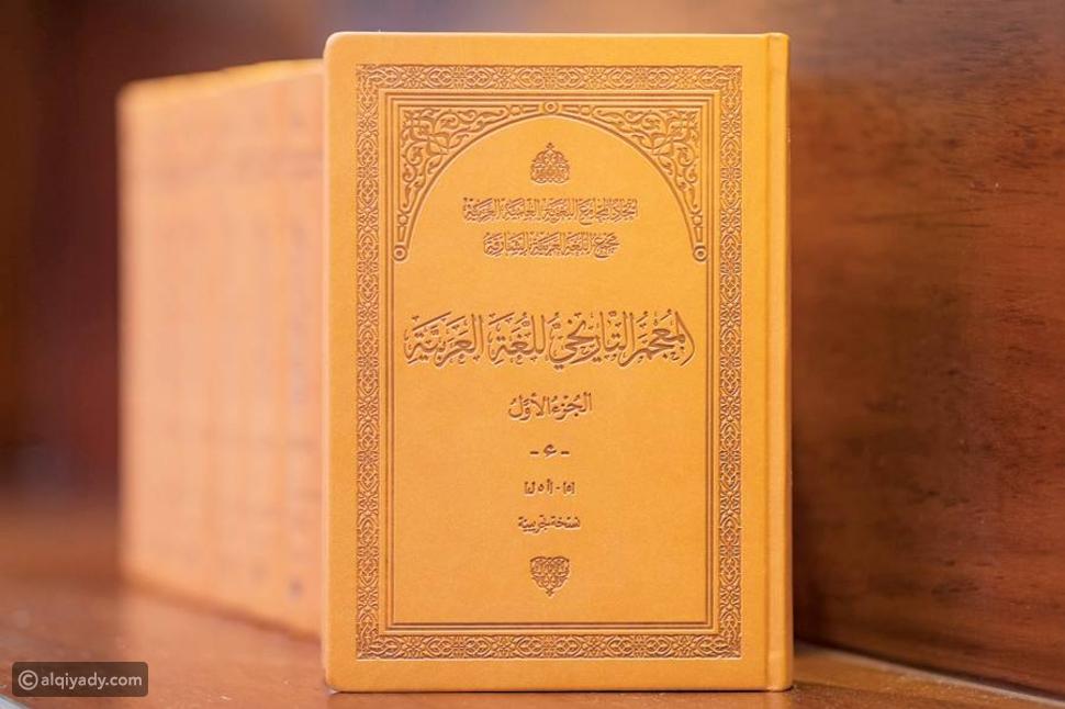 البداية من دمشق: تاريخ مجامع اللغة العربية