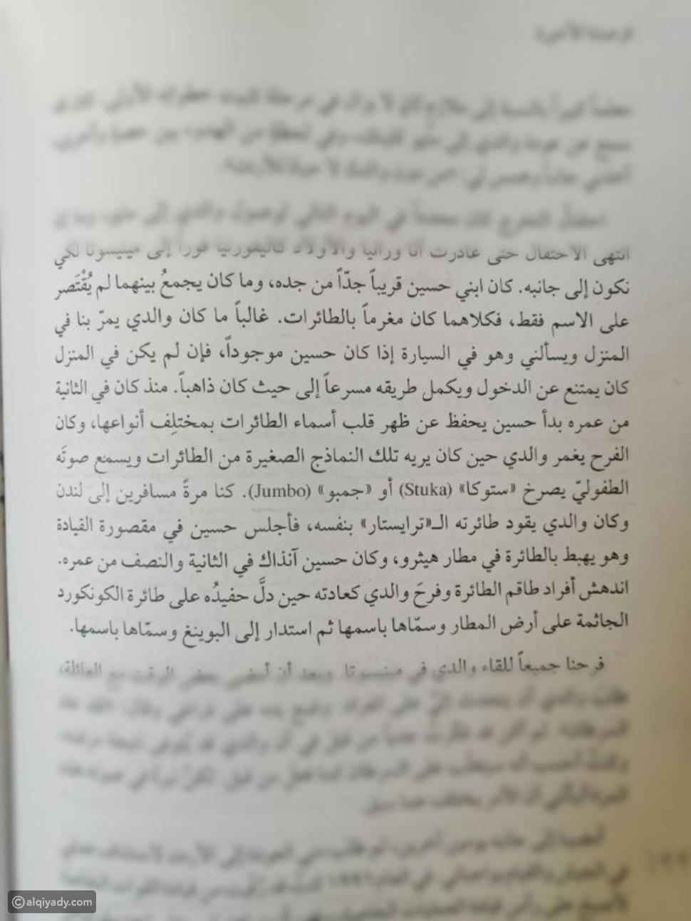 الأمير الحسين: قصة حب مع الطائرات بدأت منذ سن الثانية