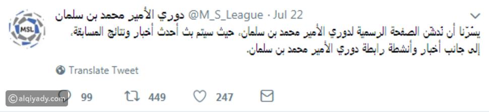 الكشف عن الشعار الجديد لدوري الأمير محمد بن سلمان