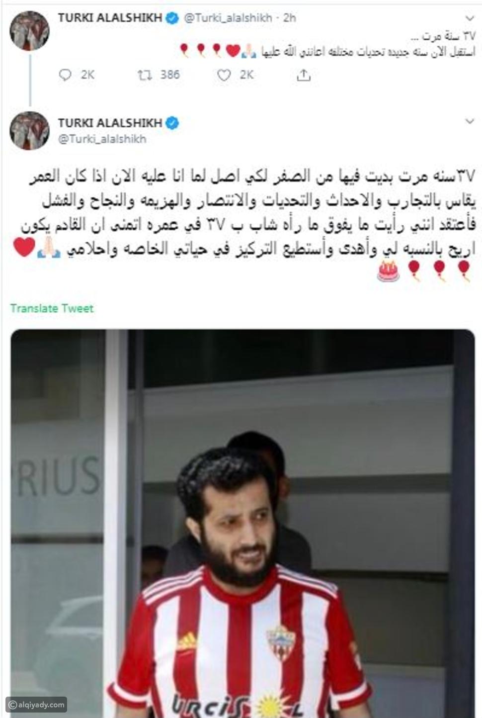 صورة: تركي آل الشيخ يحتفل بعيد ميلاده الـ 37 بهذه الكلمات