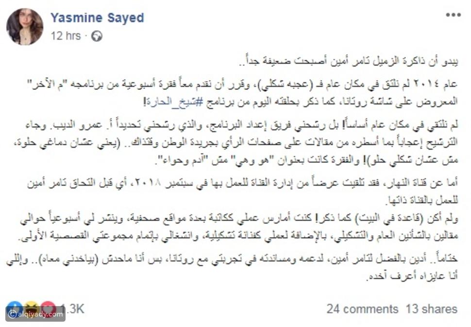 بعد تصريحاته في شيخ الحارة: ياسمين الخطيب ترد بعنف على تامر أمين