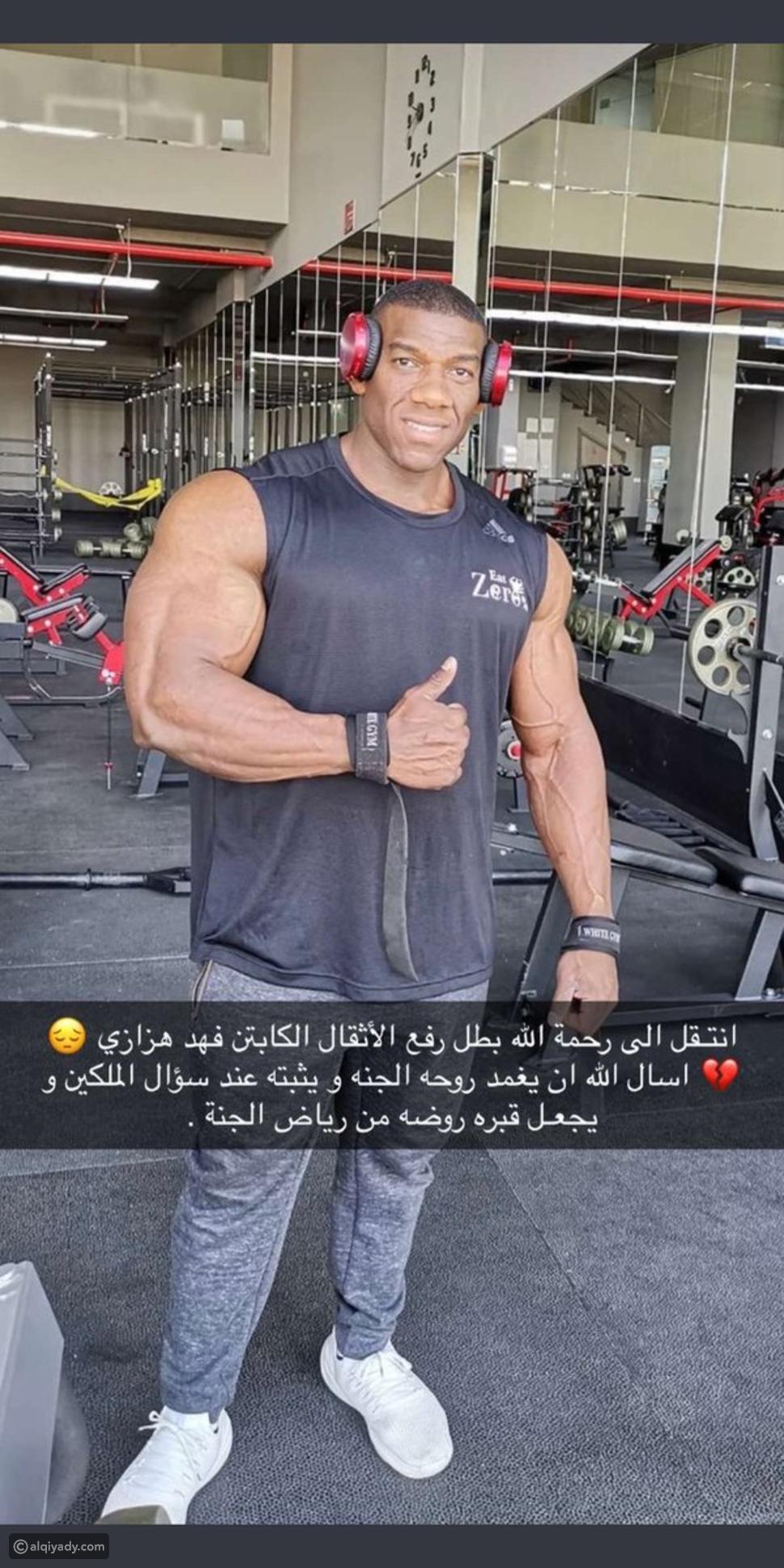 فهد هزازي: وفاة بطل كمال الأجسام بشكل مفاجئ
