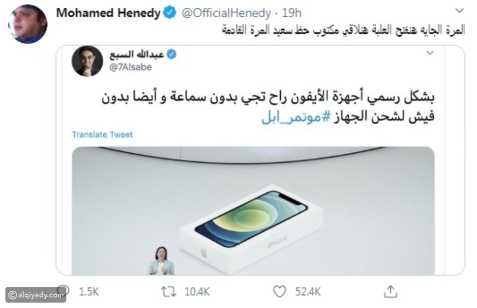 تعليق ساخر من محمد هنيدي على هواتف آيفون الجديدة