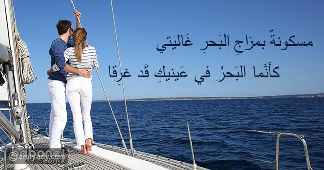 اجمل ما قيل عن البحر والحب