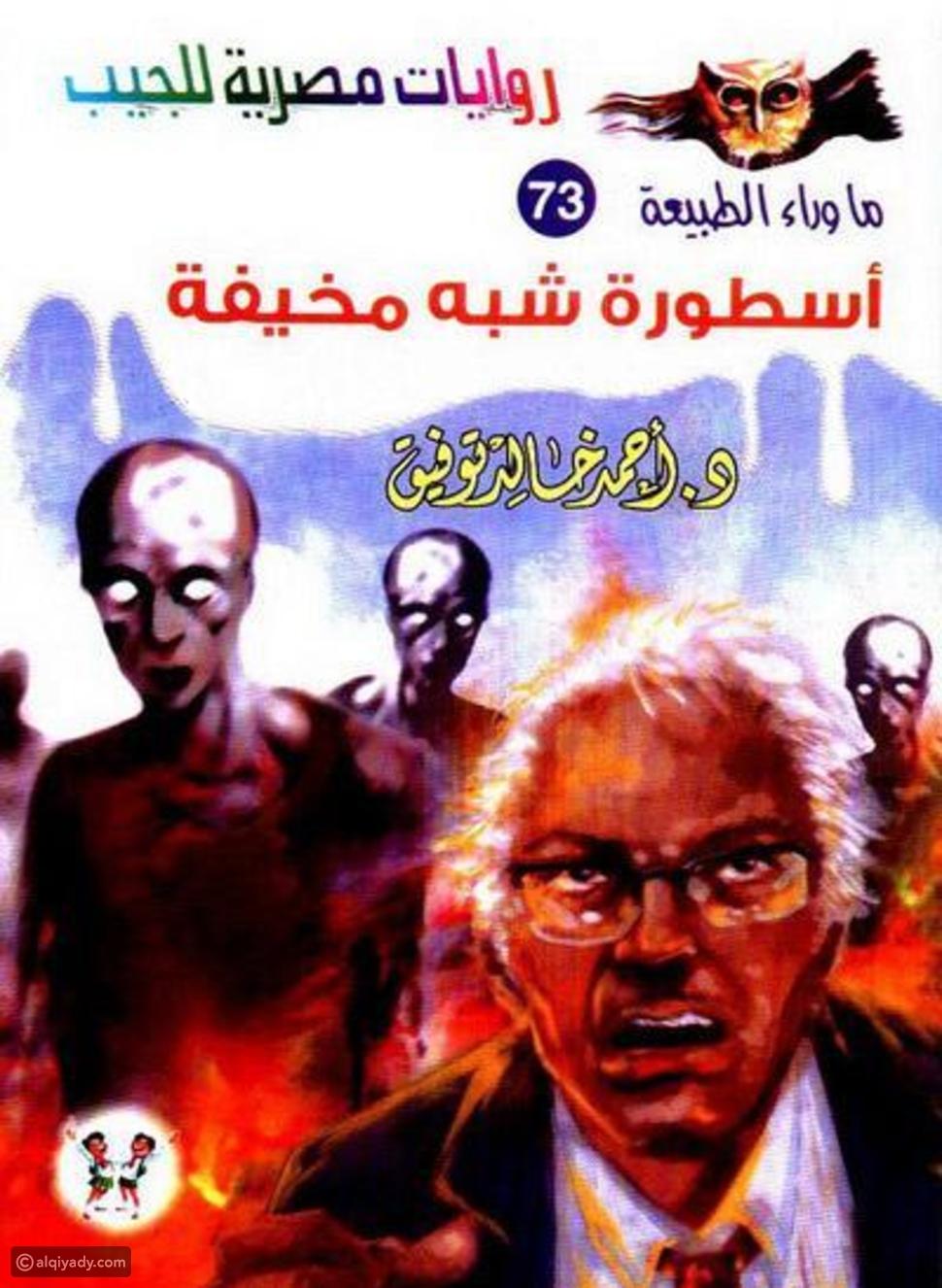 وداعًا د. أحمد خالد توفيق.. وفاة أشهر كاتب رعب في العالم العربي