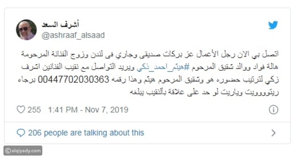تعرفوا على الأخ غير الشقيق لهيثم احمد زكي وسر غيابه عن جنازته