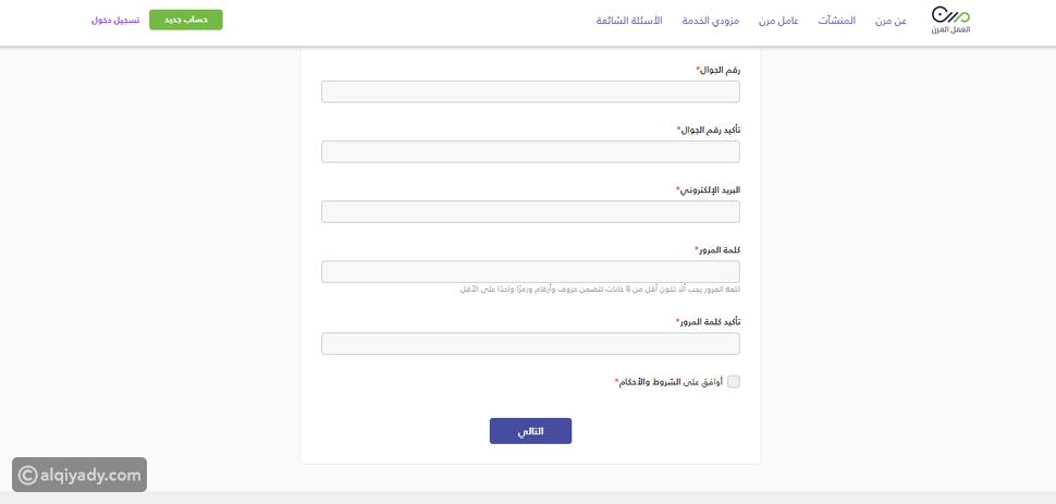 مرن: كل ما تريد معرفته عن منصة العمل المرن السعودية