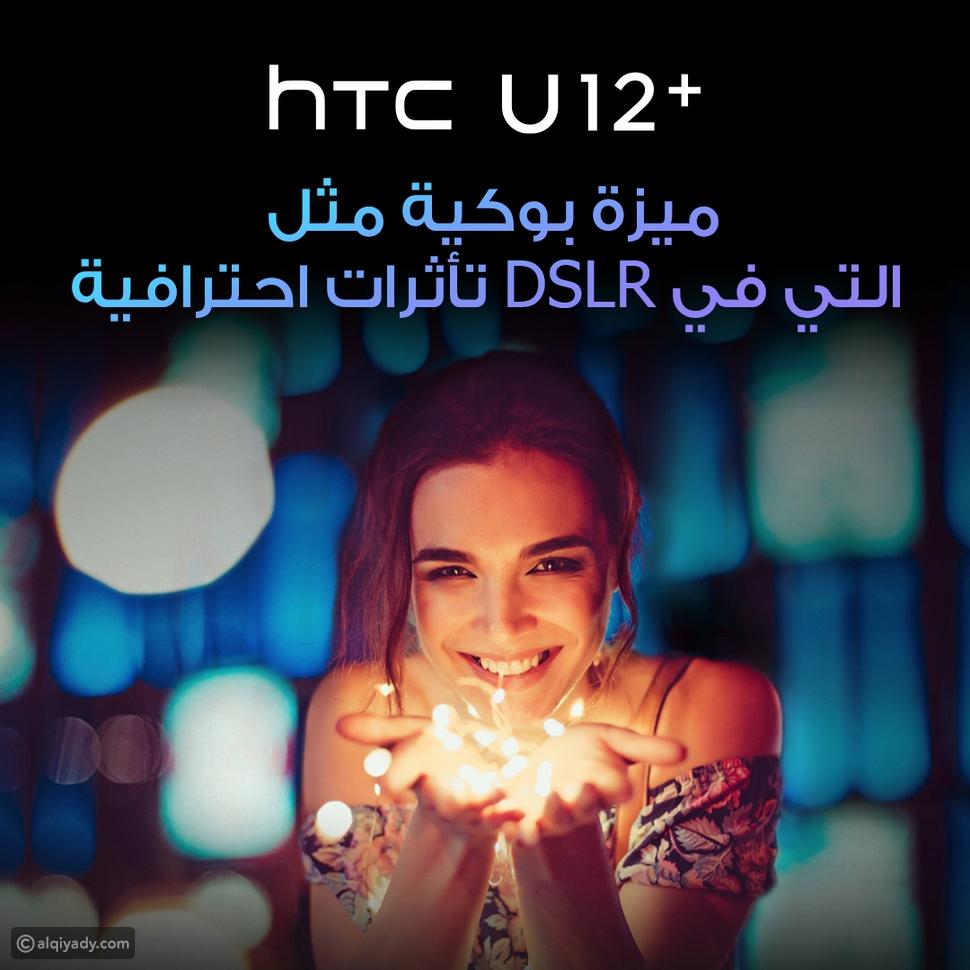 """+HTC U12 أفضل هاتف ذكي لالتقاط صور السيلفي بوضعية """"البوكيه"""""""