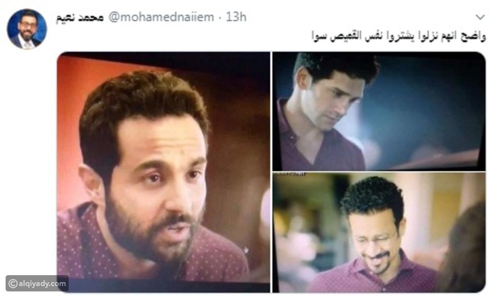 3 نجوم ظهروا بنفس القميص في مسلسلات مختلفة في رمضان 2020
