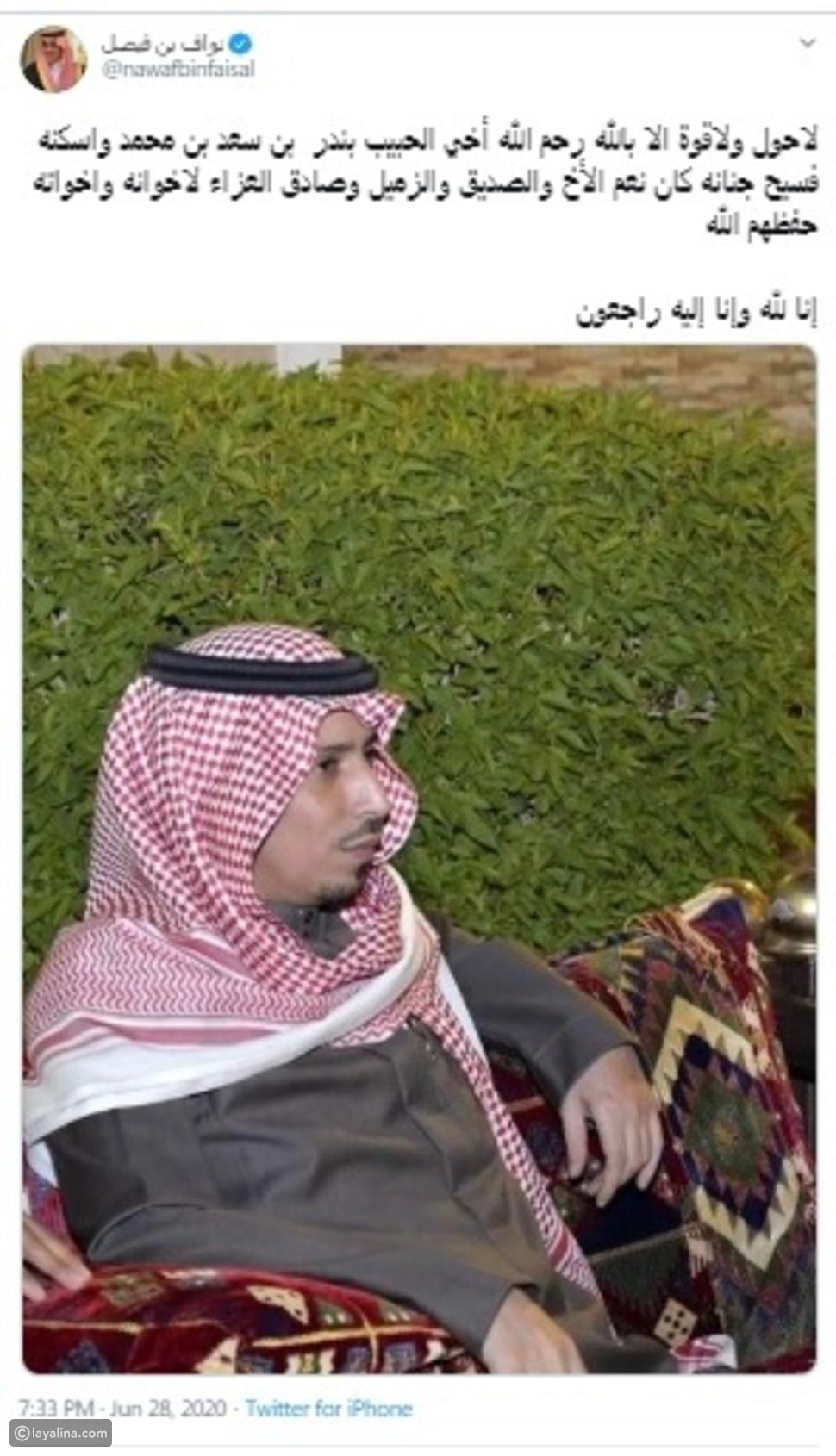معلومات عن الأمير السعودي الراحل بندر بن سعد بن محمد بن عبدالعزيز