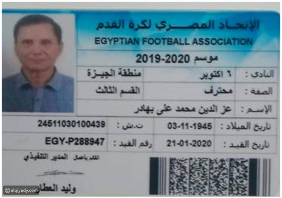 عمره 75 عاماً: مصري يصبح أكبر لاعب كرة قدم في العالم