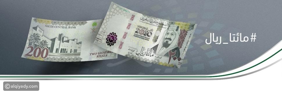 البنك المركزي السعودي يطرح فئة الـ 200 ريال وهذه مواصفاتها