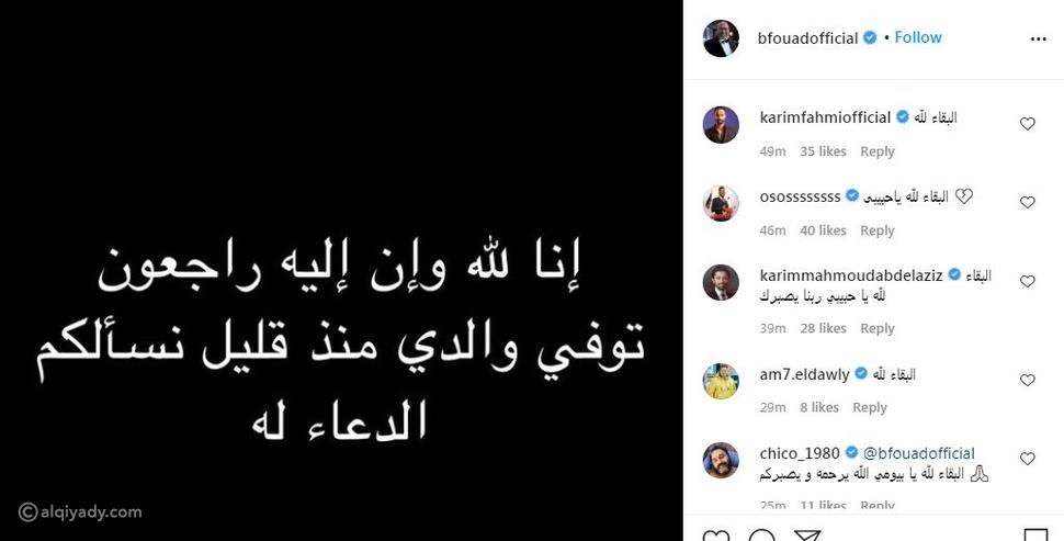 بيومي فؤاد يُعلن وفاة والده.. وبهذه الكلمات سانده المشاهير في مصر