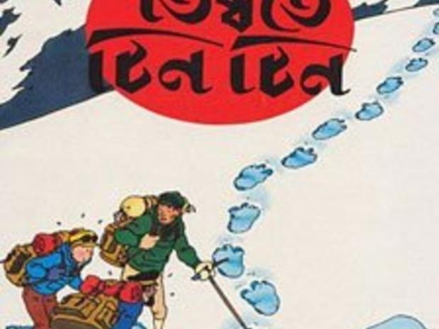 تان تان في التبت