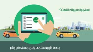 مرور السعودية: تجديد استمارة السيارة عبر أبشر بدون فحص