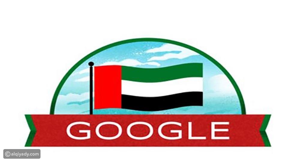 كيف شارك غوغل في الاحتفال بالوم الوطني الإماراتي الـ 49؟