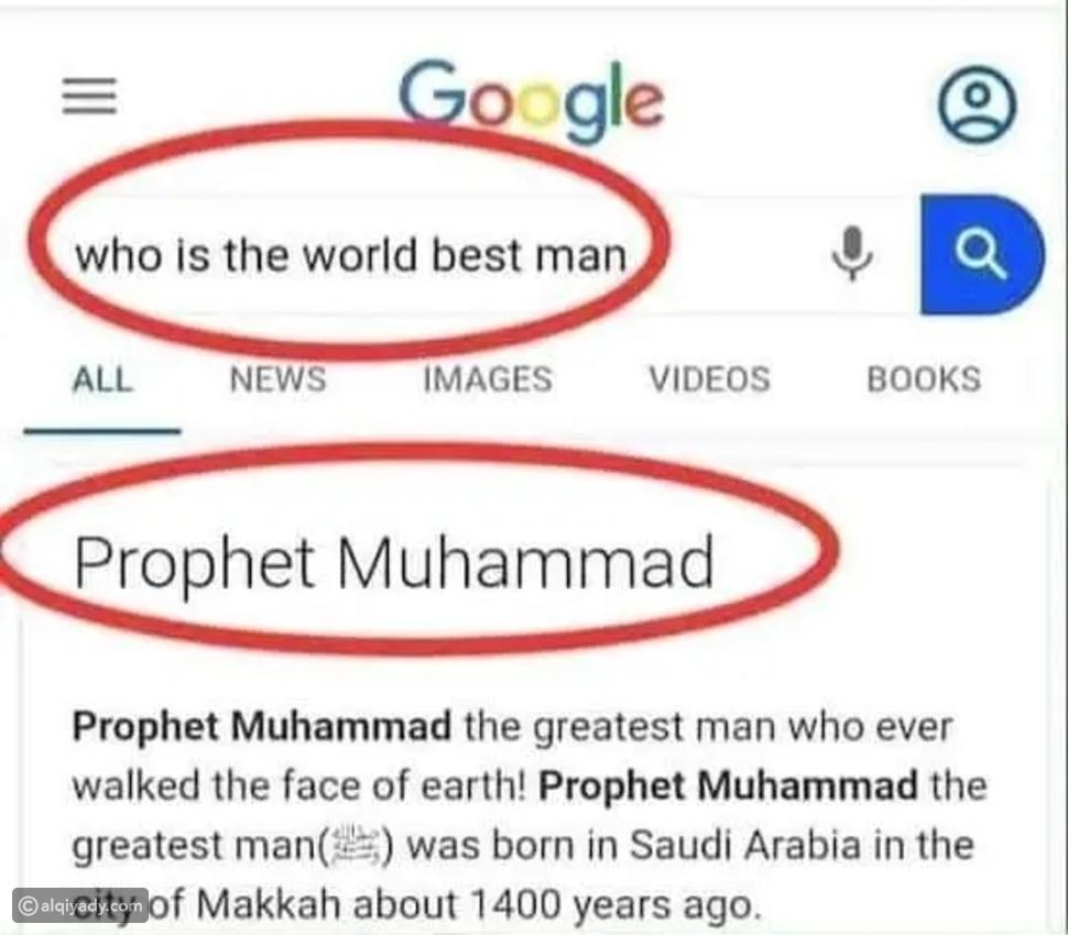 غوغل: أفضل شخص في التاريخ هو النبي محمد