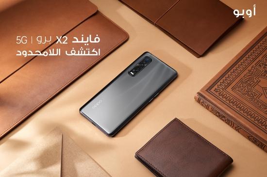 أوبو تُطلق هاتف فايند X2 برو بمواصفات ومميزات تظهر لأول مرة