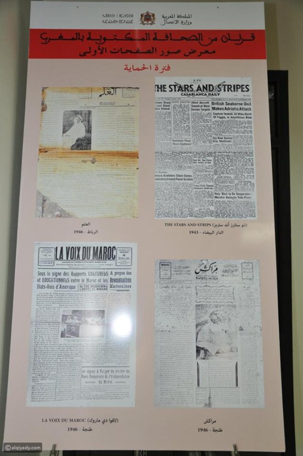 بيت الصحافة بطنجة ينظم معرض لأرشيف الصحافة المكتوبة