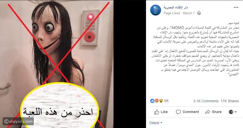 جهة سيادية مصرية تُجرم هذه اللعبة.. تعرفوا على السبب