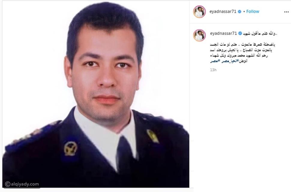 محمد مبروك: من هو الضابط الشهيد الذي جسد دوره إياد نصار في الاختيار 2؟