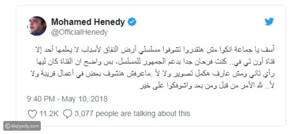 مفاجأة غير متوقعة.. مسلسل محمد هنيدي الجديد خارج السباق الرمضاني
